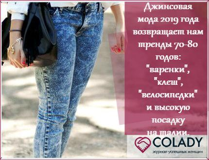 Как актуально сегодня носить джинсы