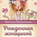 Наталья Покатилова, «Рожденная женщиной»