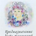 Ольга Валяева, «Предназначение быть женщиной»