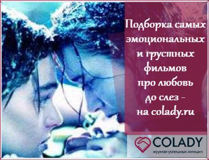 Грустные фильмы про любовь до слез - рейтинг-12 от colady.ru