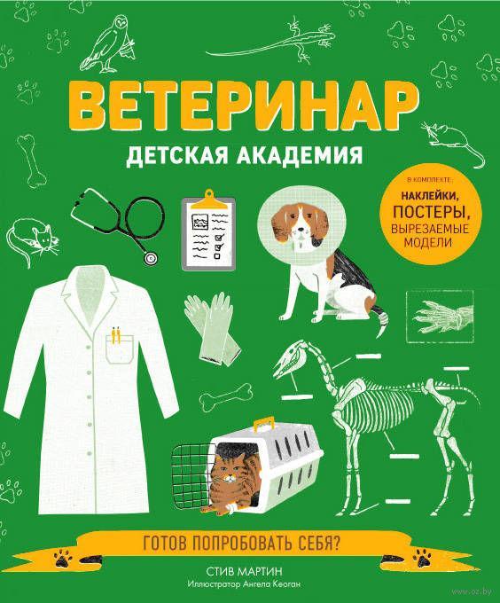 Ветеринар. Детская академия