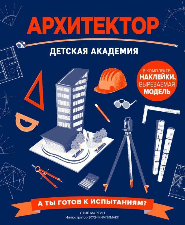 Архитектор. Детская академия