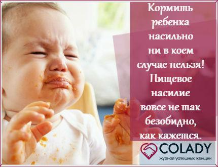 Как заставить ребенка есть и можно ли кормить насильно