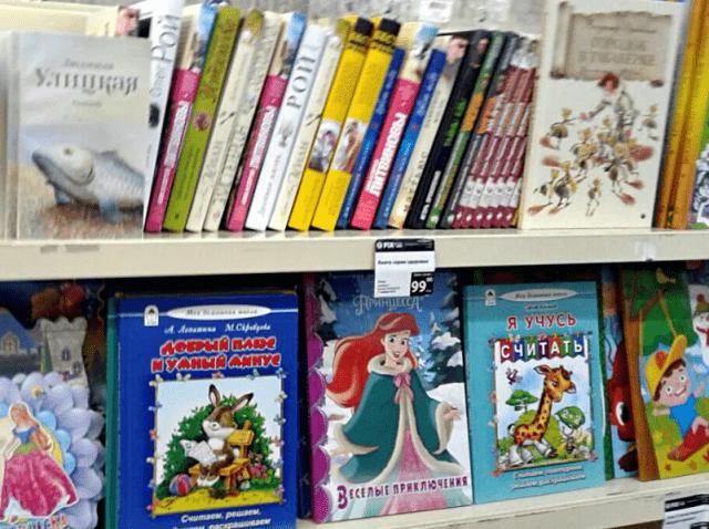 Книги fix price