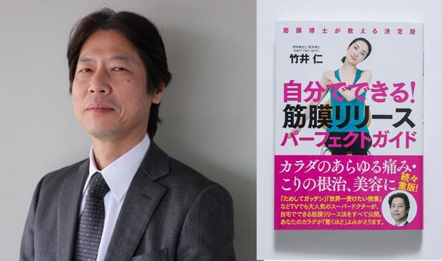 Профессор Такеи Хитоши