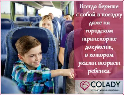 Правила проезда детей в транспорте