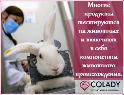 Тестирование косметики на животных