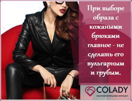 С чем и как носить кожаные женские брюки осенью и зимой - модные тренды