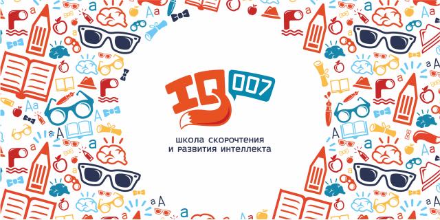 IQ 007