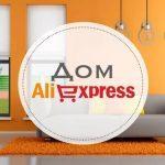 Товары для дома с Aliexpress1