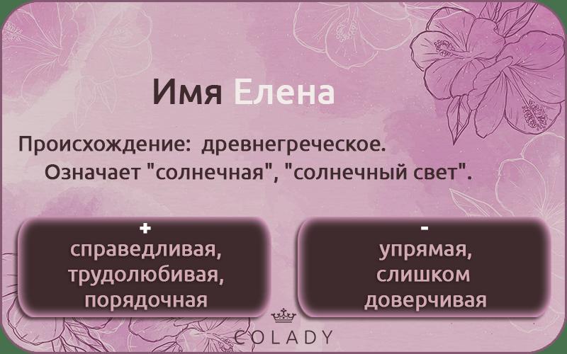 Имя Елена