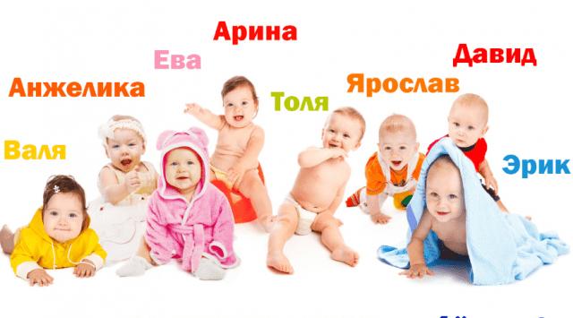 Как назвать новорожденного