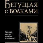 Кларисса Пинкола фон Эстес, «Бегущая с волками»2