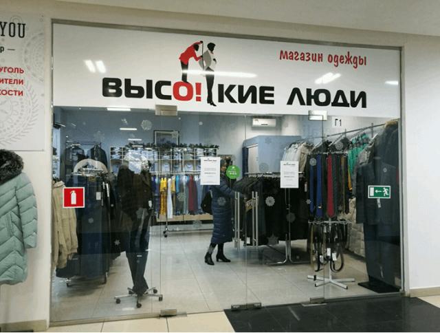 Магазины для высоких женщин3