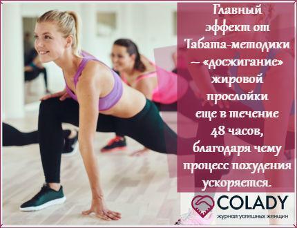 Тренировка табата для похудения