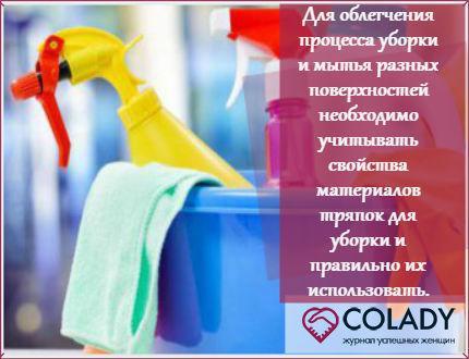 Тряпки для мытья пола, окон, посуды - ТОП-6 производителей, рейтинг тряпок для уборки