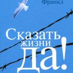 Виктор Франкл, «Сказать жизни «Да!»