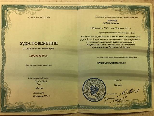 Врач-отоларинголог Боклин Андрей Кузьмич