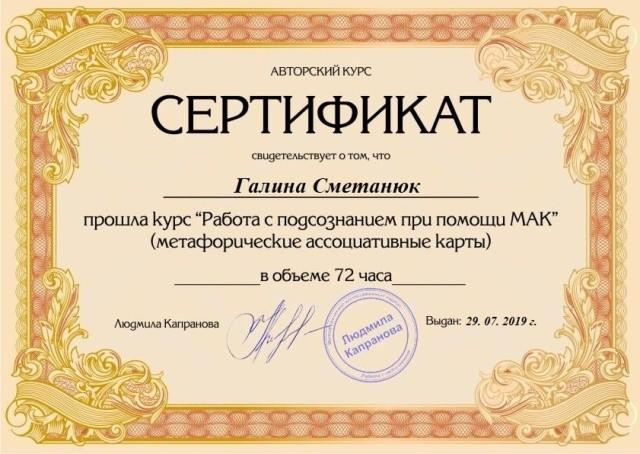 Сметанюк Галина - женский психолог, педагог, игропрактик