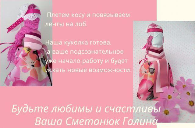 Кукла-мотанка - оберег любви: как сделать своими руками