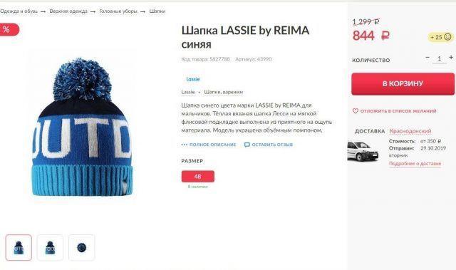 LASSIE by REIMA синяя