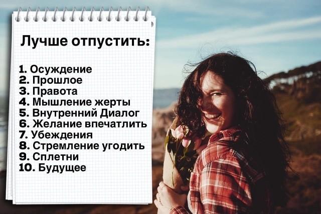 10 вещей отпустив вы станете счастливее