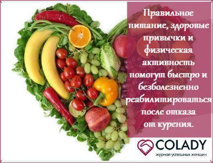 Правильное питание, здоровые привычки и физическая активность помогут быстро и безболезненно реабилитироваться