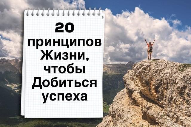 20 жизненных принципов добиться успеха