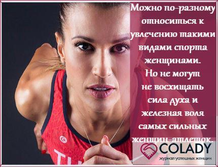 9 женщин-атлеток, на которых надо равняться