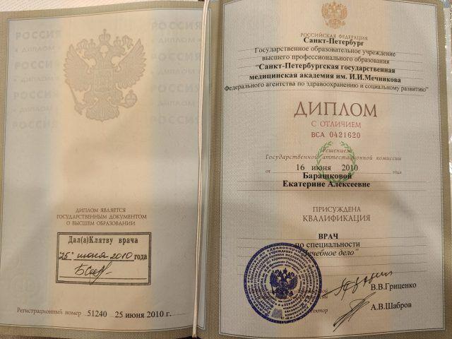 Барашкова Екатерина Алексеевна