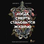 Джошуа Мезрич, «Когда смерть становится жизнью. Будни врача-трансплантолога»