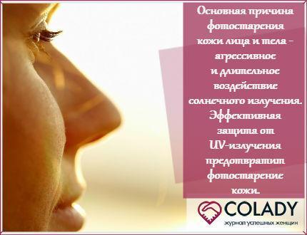 Причины фотостарения кожи