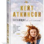 Кейт Аткинсон, «Витающие в облаках»