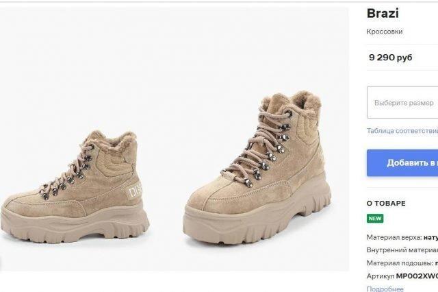 Стильные замшевые кроссовки песочного цвета от бренда Brazi