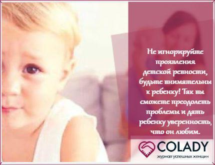 Причины детской ревности