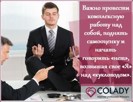 Как нейтрализовать начальника манипулятора