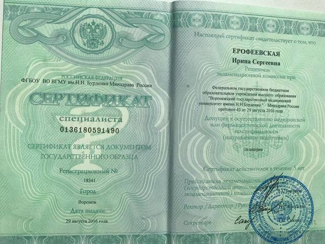 Ирина Сергеевна Ерофеевская, врач-диетолог