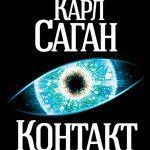 Карл Саган, «Контакт»
