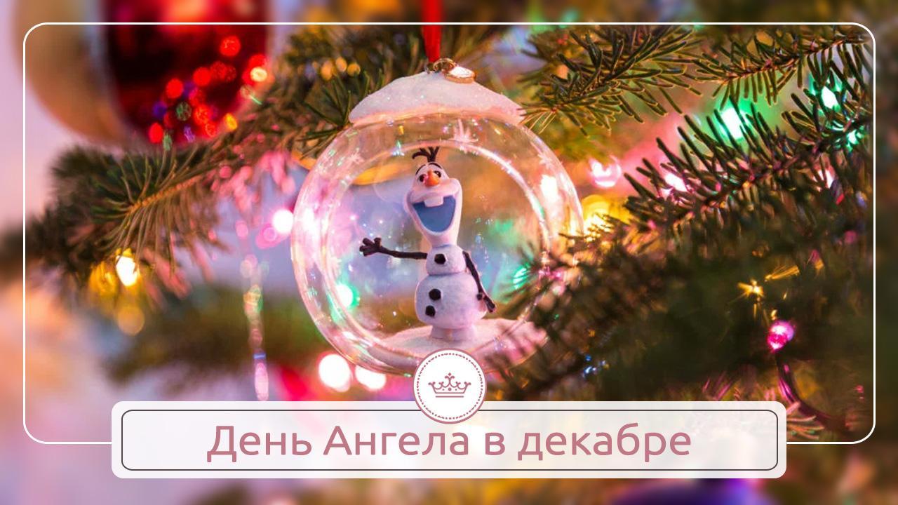 день ангела в декабре