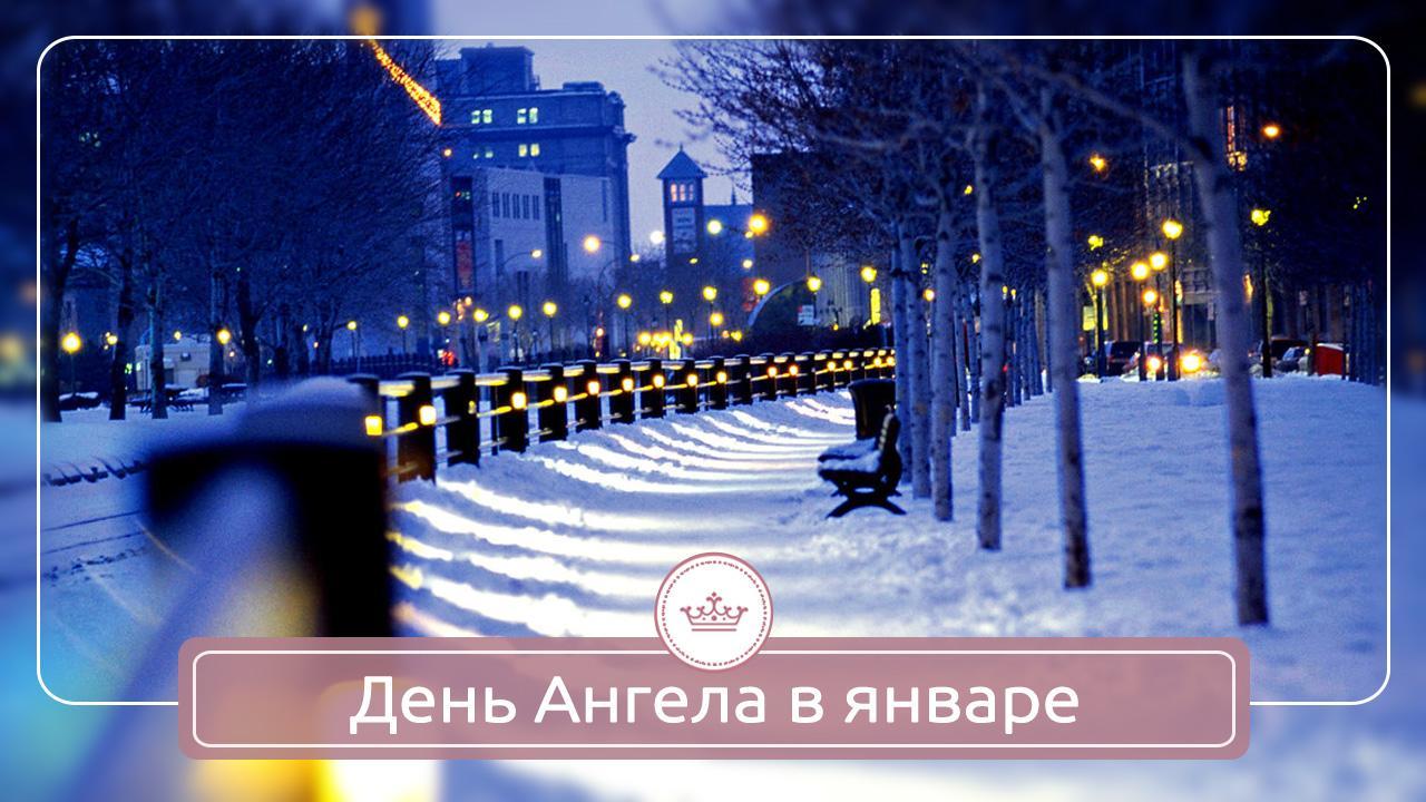 день ангела в январе