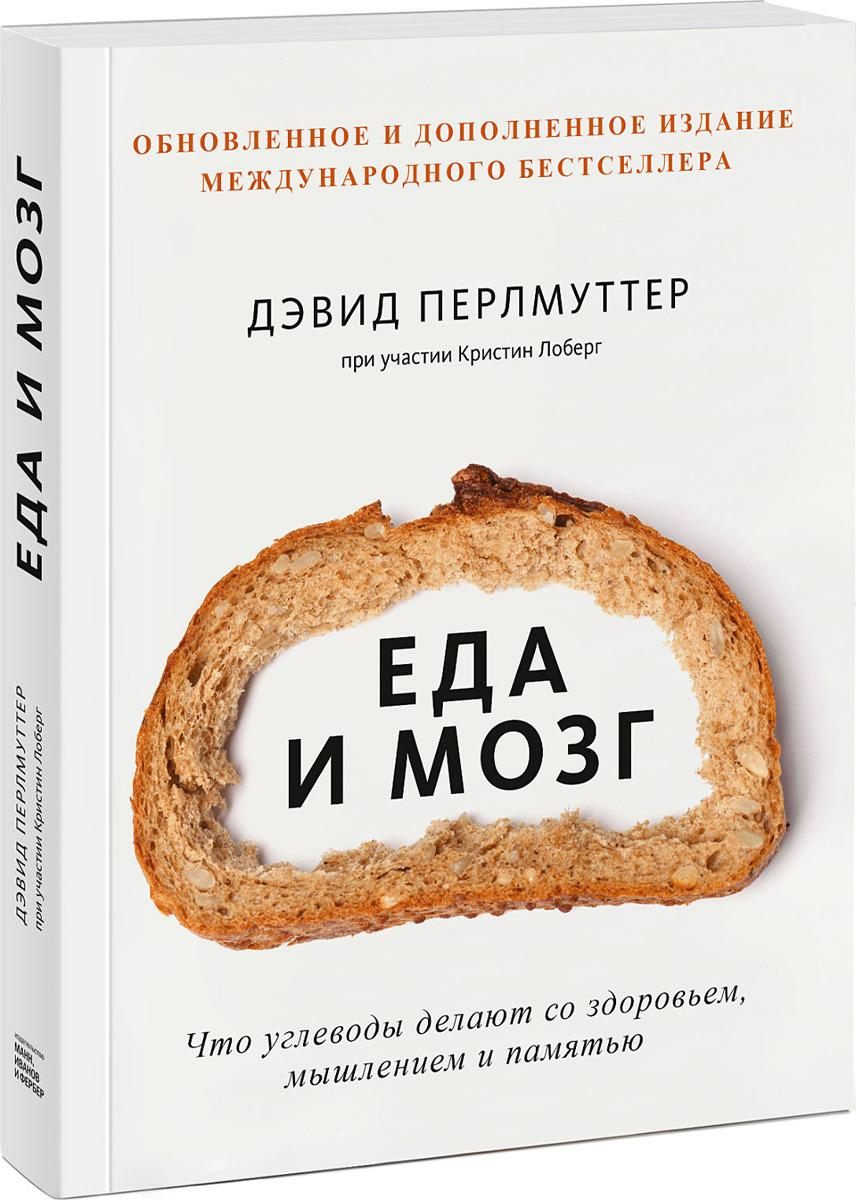 Дэвид Перлмуттер «Еда и мозг»1