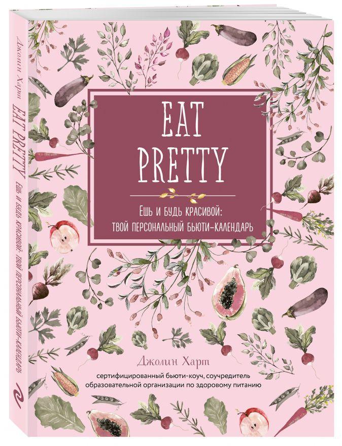 Джолин Харт «Ешь и будь красивой: твой персональный бьюти-календарь»1