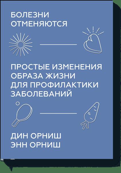 Энн Орниш и Дин Орниш «Болезни отменяются»