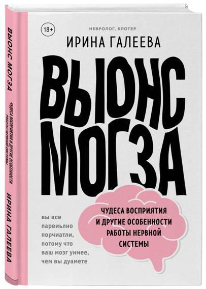 Ирина Галеева «Вынос мозга»1