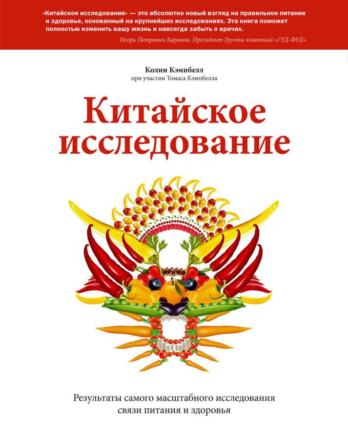Колин Кэмпбелл и Томас Кэмпбелл «Китайское исследование»1