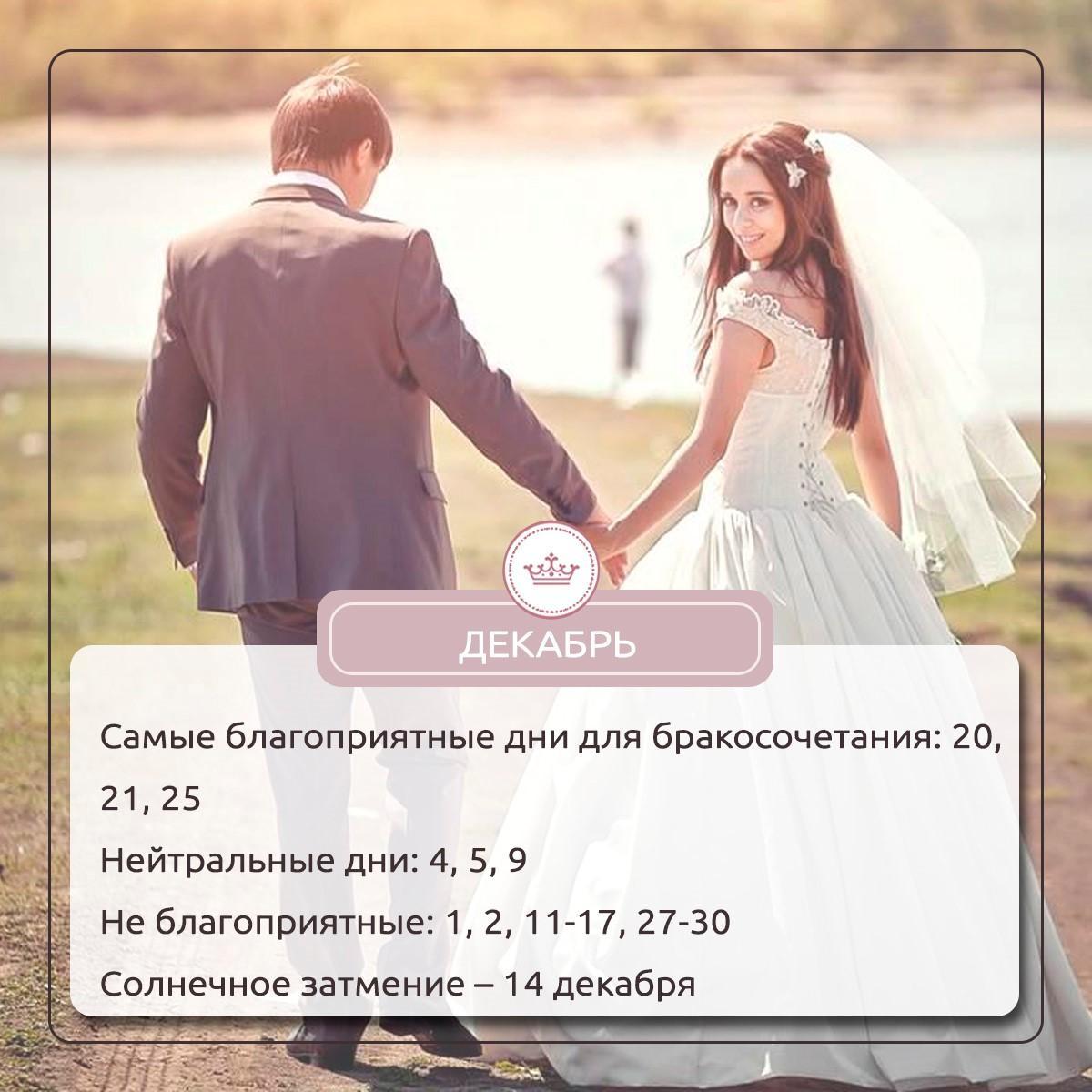 календарь любви декабрь
