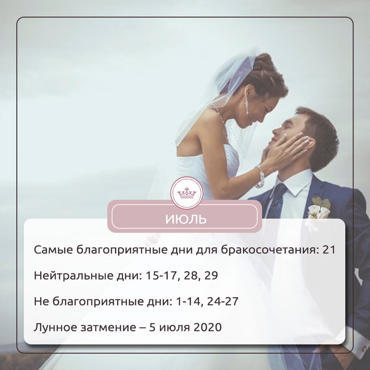 календарь любви июль