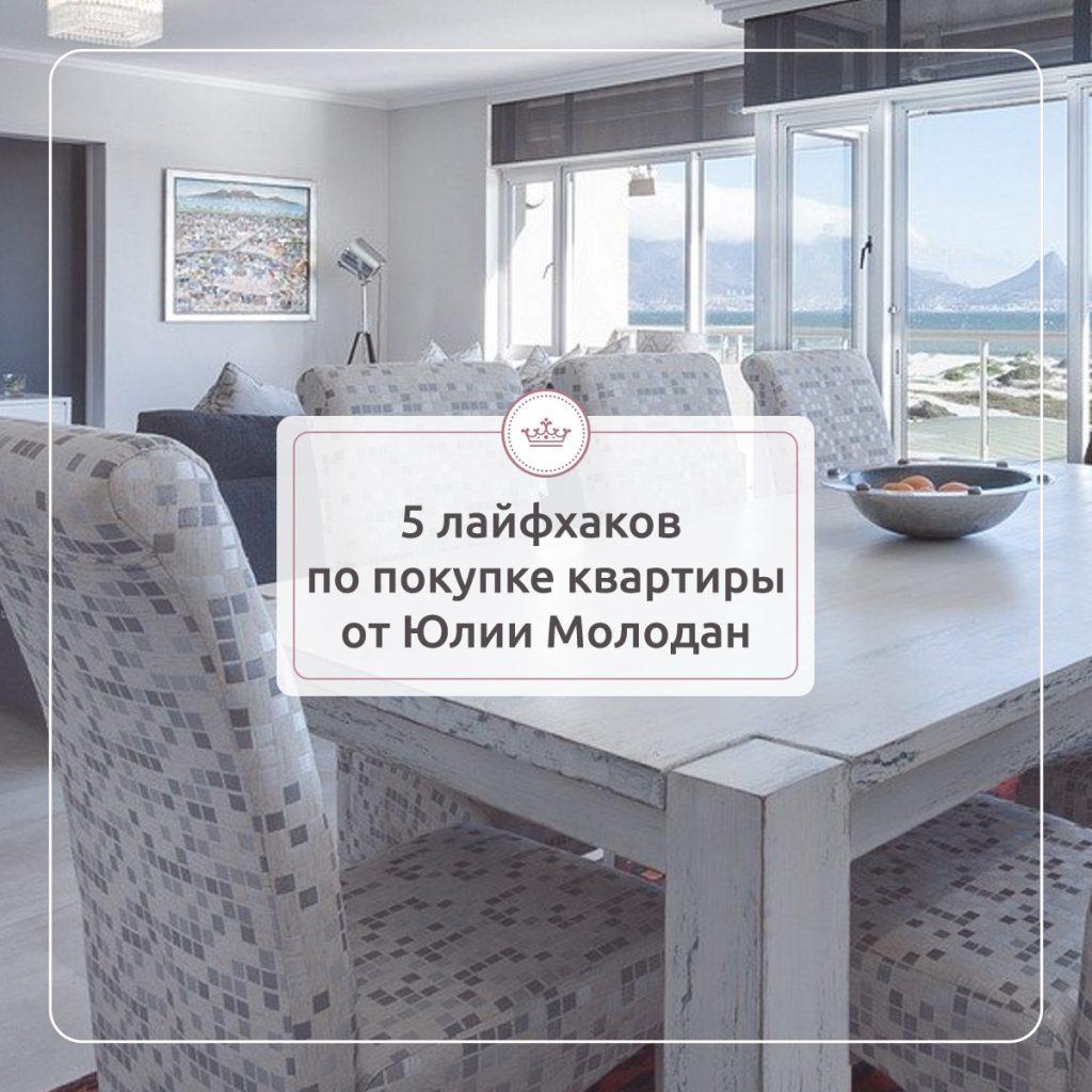 5 уникальных способов купить квартиру