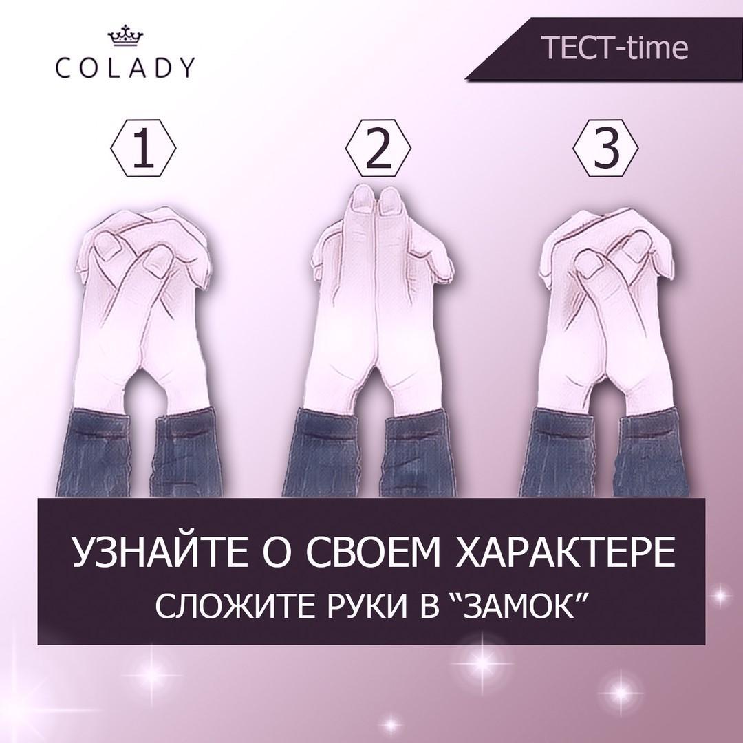 тест сложите руки в замок