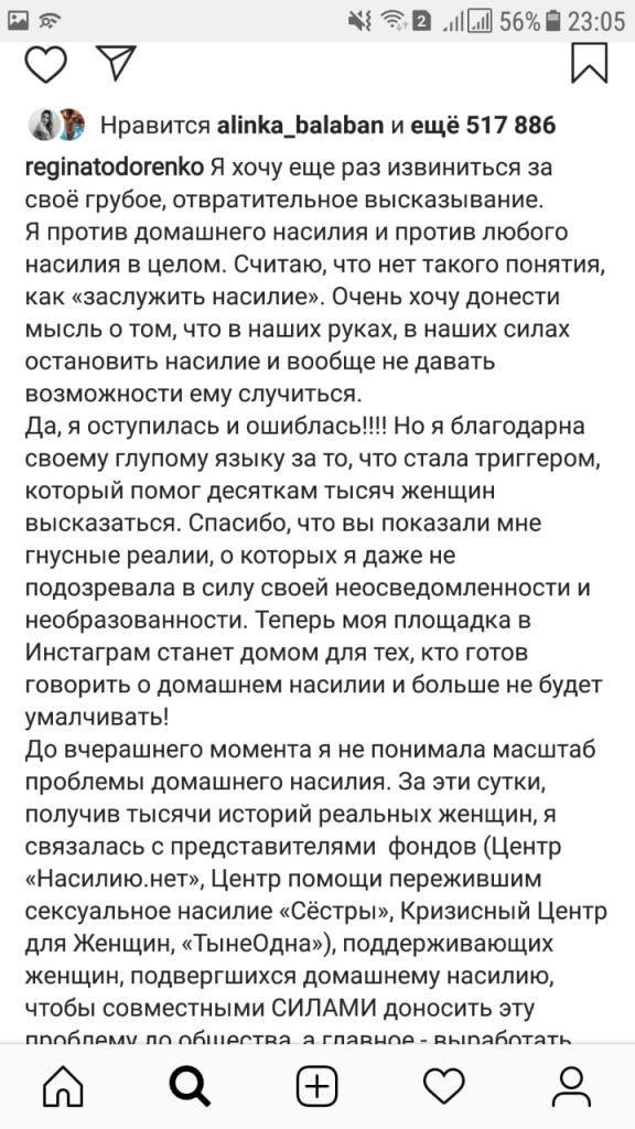 """""""Сколько можно наказывать?"""", - Colady в поддержку Регины Тодоренко"""
